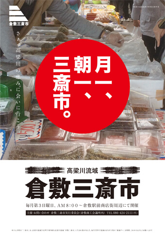 高梁川流域「倉敷三斎市」ポスター