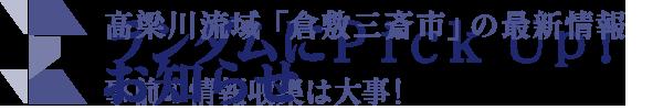高梁川流域「倉敷三斎市」の最新情報をお知らせ